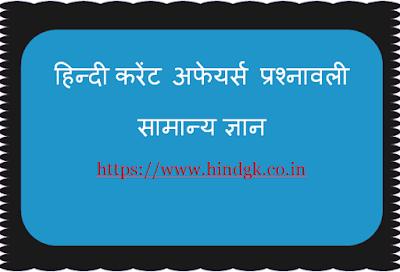 सामान्य ज्ञान के प्रश्न उत्तर हिन्दी प्रश्नोत्तरी 2019