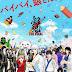 ملصق لفلم Gintama القادم بعنوان The Final