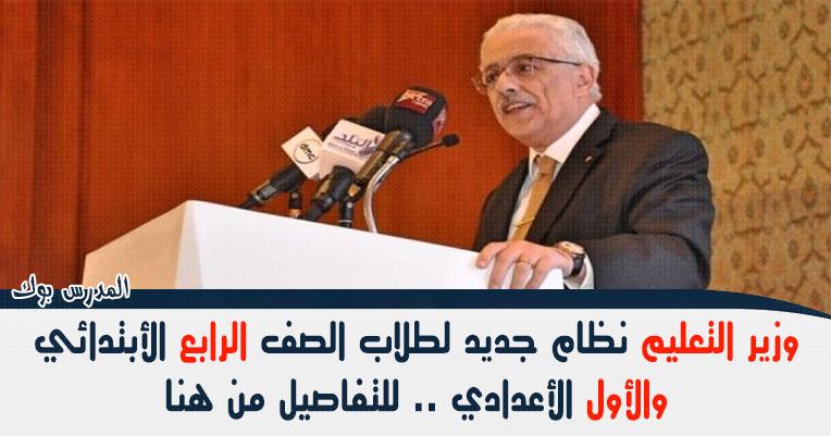 وزير التعليم نظام جديد لطلاب الصف الرابع الأبتدائي والأول الأعدادي