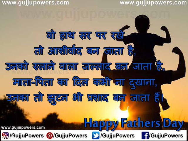 best father shayari