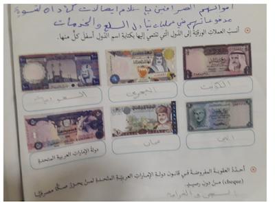 حل درس النقود في شبه الجزيرة العربية