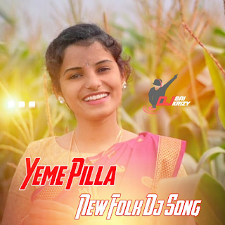 yeme pilla dj song download, yeme pilla dj song, yeme pilla mp3 dj  song, yeme pilla latest dj folk song, eme pilla nappudalla dj song, yeme pilla folk dj song, yeme pilla folk dj song download, yeme pilla mp3 dj song download