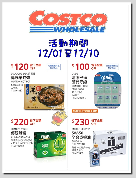 胖貓事件簿: Costco好市多│2017會員皮夾(05) 2017/12/01-12/10
