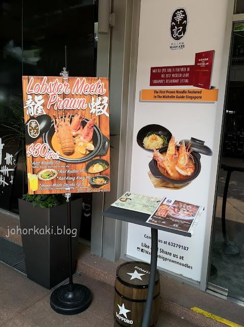 Wah-Kee-Big-Prawn-Noodles-華記大蝦麵
