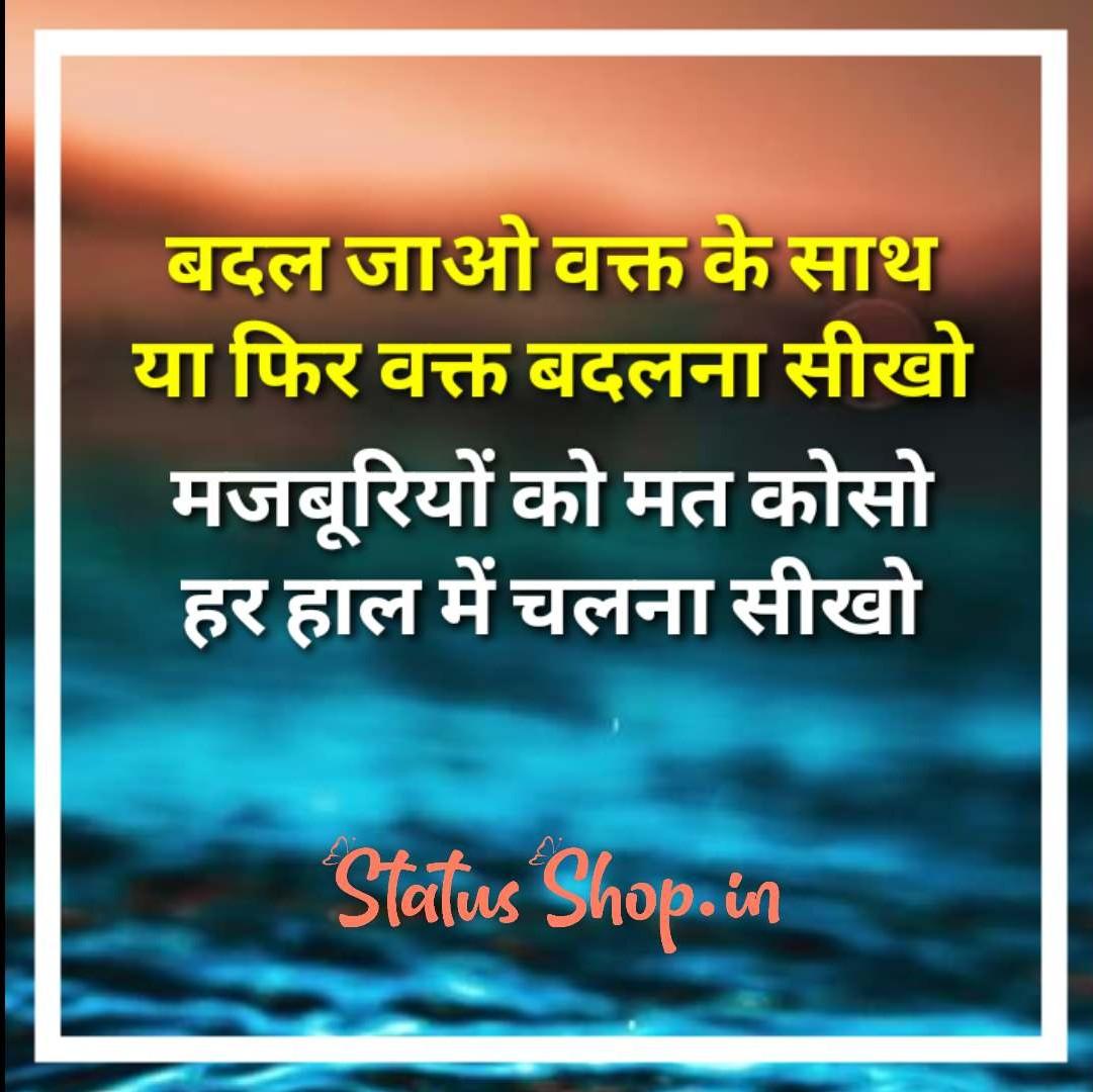 Love-shayari-status-statusshop