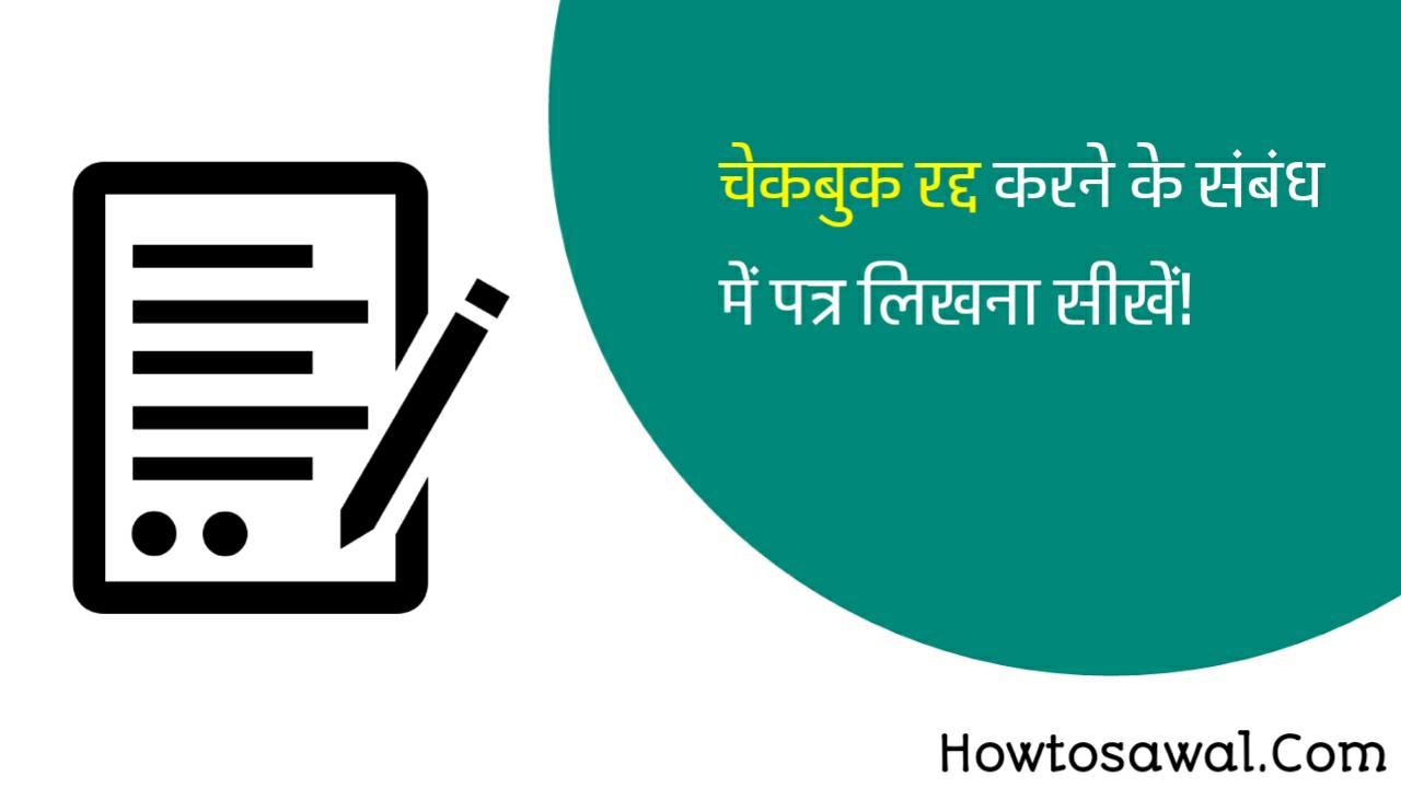 ChequeBook Cancel Karne Ke Liye Application In Hindi