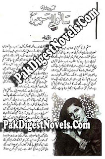 Sanwla Swaira Novel By Samra Bukhari