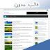 قالب المدون النسخة العربية والنسخة الاجنبية لتحميل مباشر حصريا