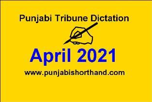 Punjabi Tribune Dictation April 2021