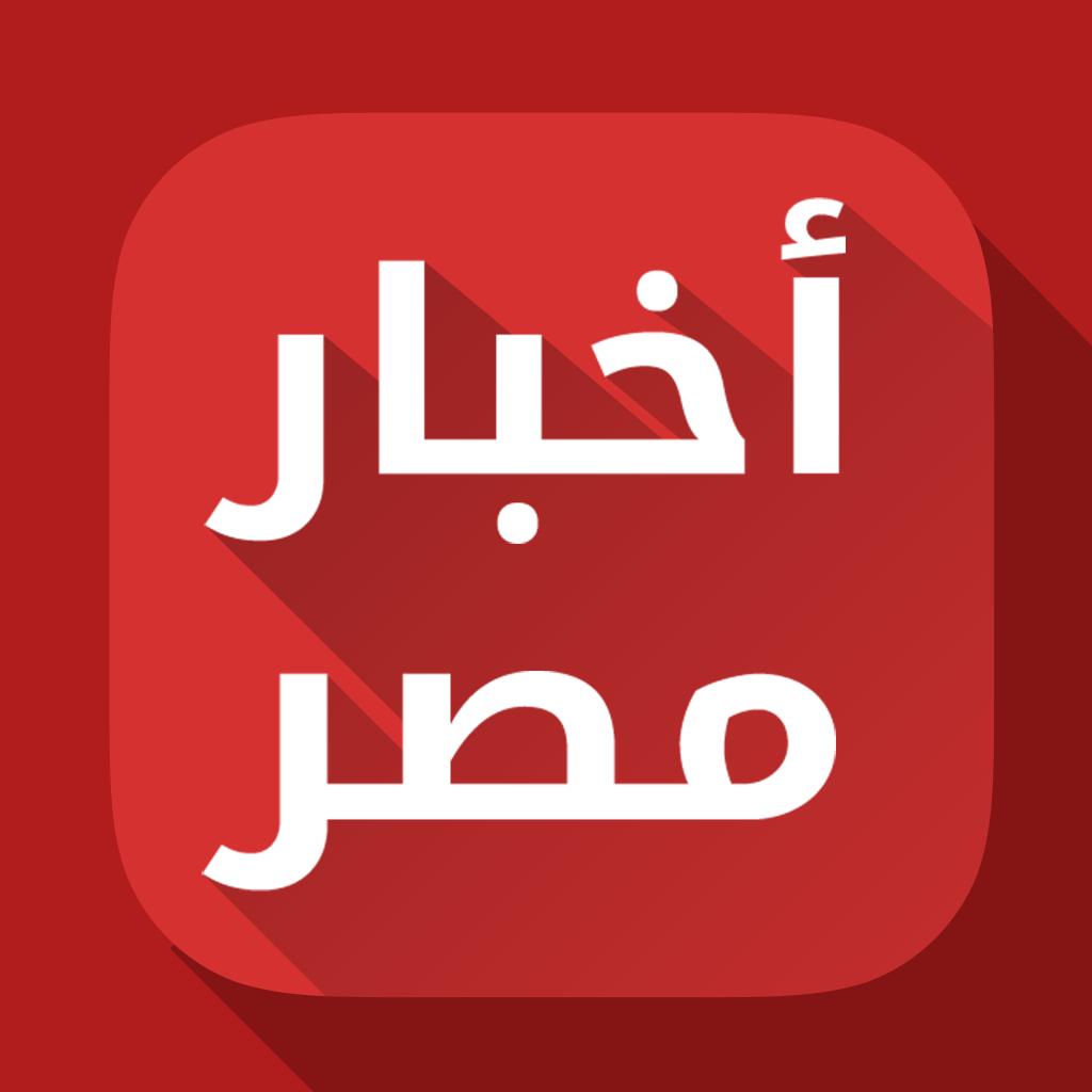 اخبار مصر اليوم، اخبار مصر،الأخبار العاجلة في مصر