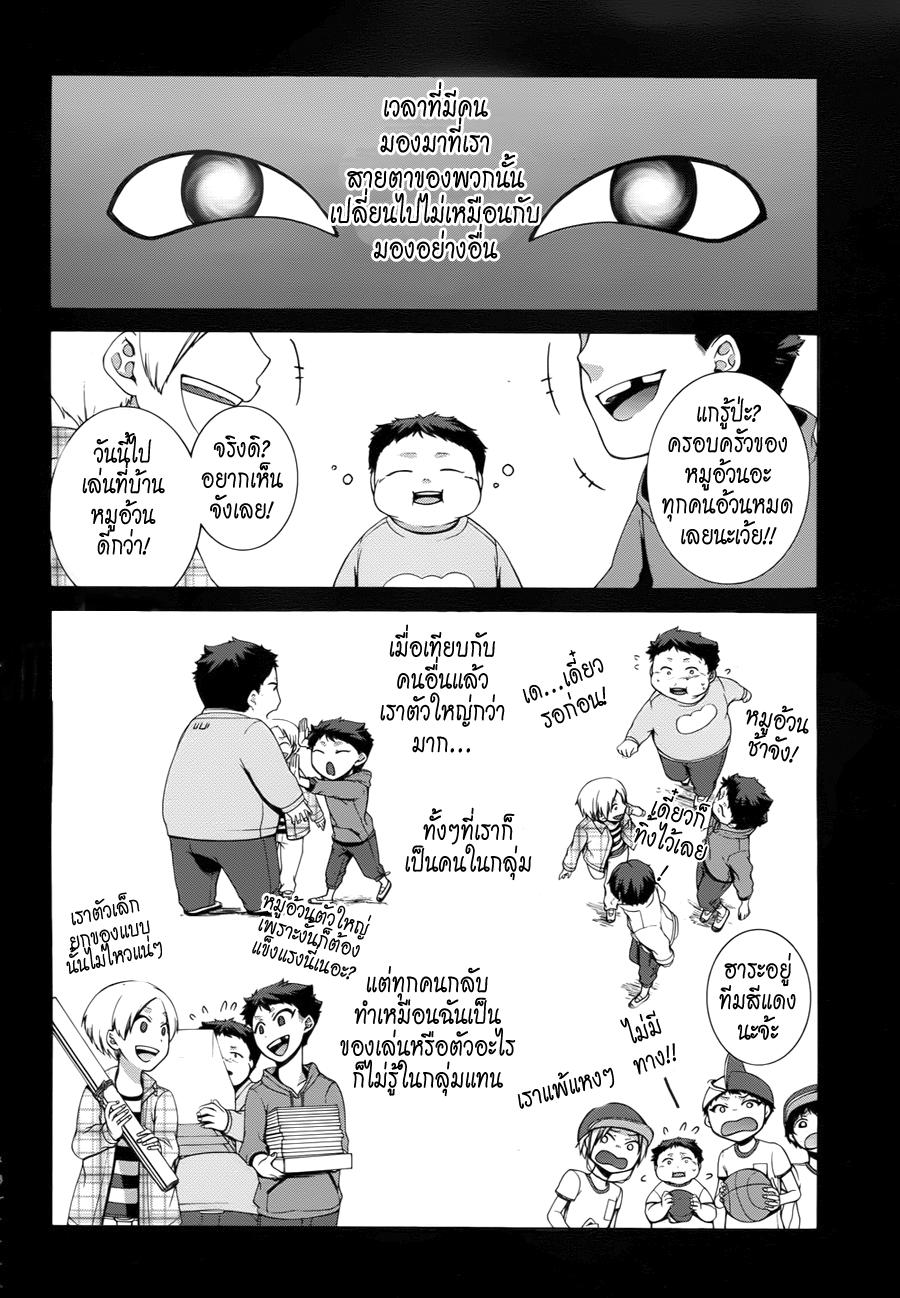 Dolls Code ตอนที่ 5 TH แปลไทย