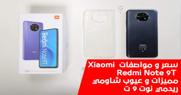 سعر و مواصفات Xiaomi Redmi Note 9T - مميزات و عيوب شاومي ريدمي نوت 9 ت