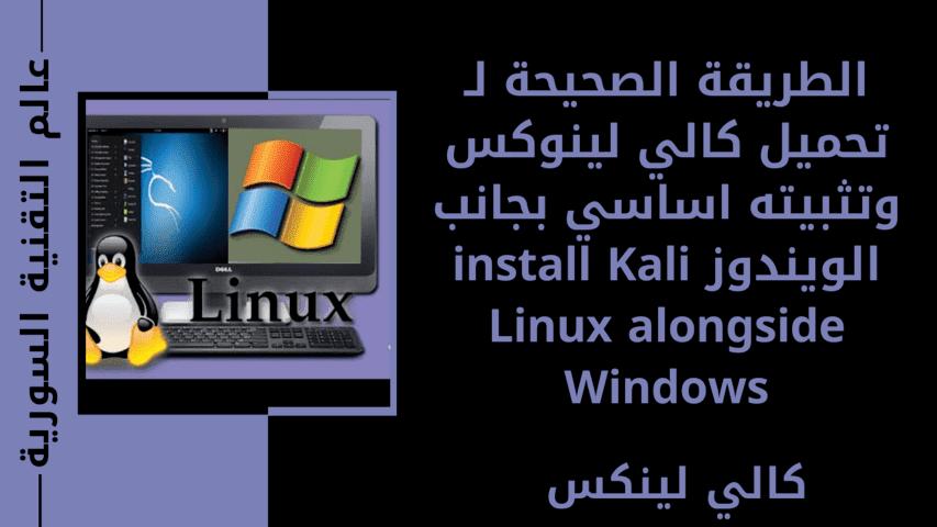 الطريقة الصحيحة لـ تحميل كالي لينوكس وتثبيته اساسي بجانب الويندوز install Kali Linux alongside Windows