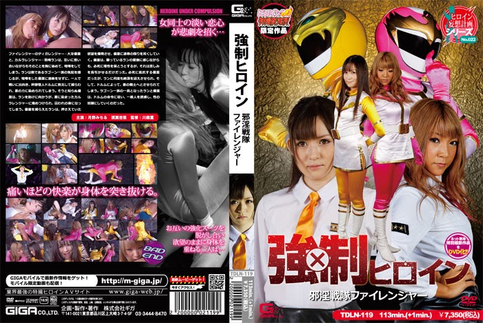 TDLN-119 [On Sale at Heroine Tokusatsu Stores and Available Online] Heroine Robust Strain – Lascivious