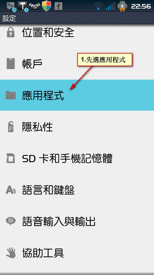 小倫倫的雜記: [Android 教學]手機為什麼會容量不足。現在怎麼辦?!