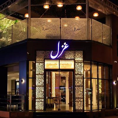 مطعم غزل جدة | المنيو الجديد ورقم الهاتف