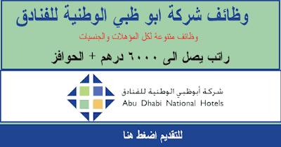 وظائف شركة ابو ظبي الوطنية