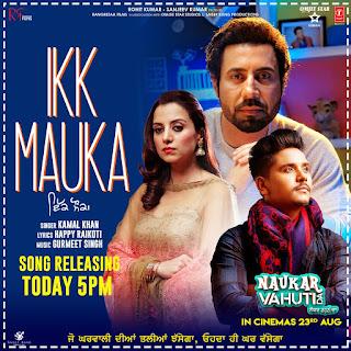 Ikk Mauka Lyrics - Kamal Khan
