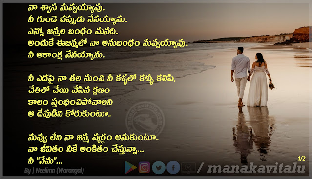 Telugu Husband and Wife Quotes images
