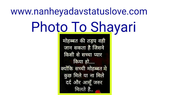 shayari photo pyar ki