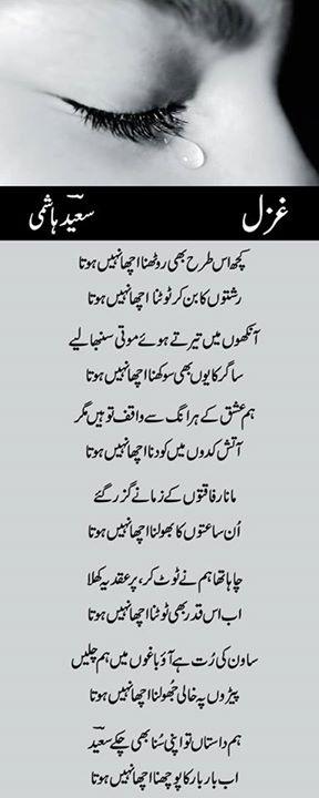 Phir Bewafai ,poetry , Ghazal: Kuch Iss Tarah bhi Ruthna