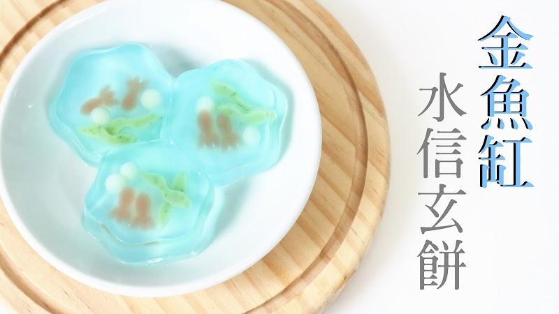 Fish Jar Raindrop Cake 金魚缸水信玄餅