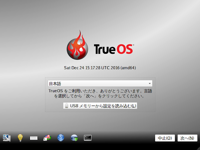 言語の設定を「日本語」にすると、インストール中に表示されるメッセージが日本語で表示されるようになります。