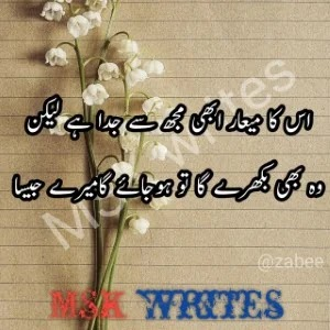 Poetry In Urdu Sad