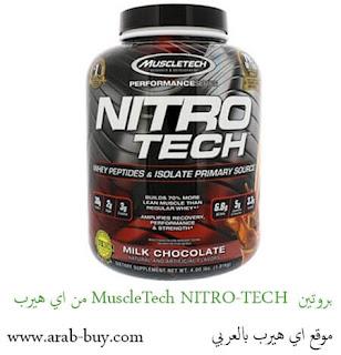 بروتين  MuscleTech NITRO-TECH من اي هيرب بالعربي