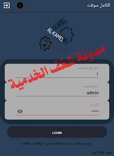 تطبيق الكامل سوفت للاندرويد AL KAMEL SOFT  V1.7-اندرويد-محاسبي- حسابات