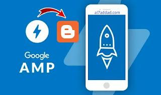 كيفية اضافة amp الى مدونة بلوجر
