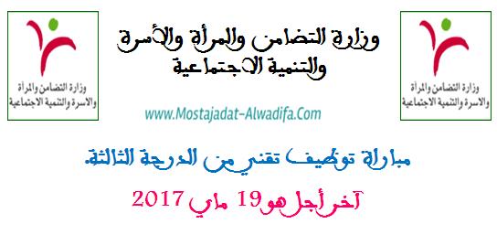 وزارة التضامن والمرأة والأسرة والتنمية الاجتماعية: مباراة توظيف تقني من الدرجة الثالثة. آخر أجل هو 19 ماي 2017