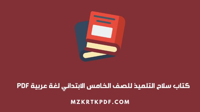 تحميل كتاب سلاح التلميذ للصف الخامس الابتدائي لغة عربية PDF