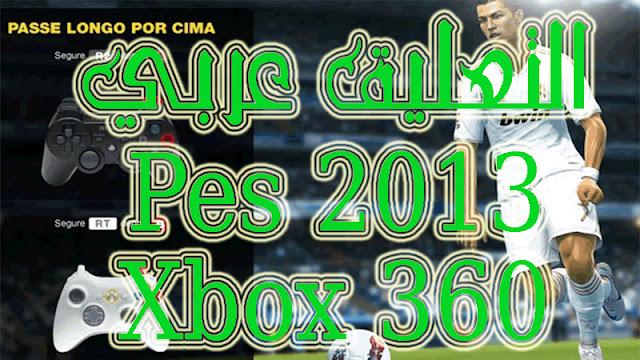 حصريا التعليق عربي للعبة Pes 2013 على Xbox 360 و PS3