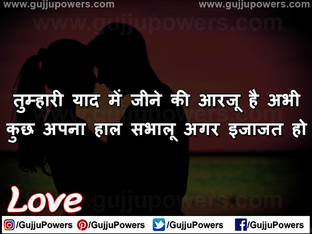 love shayari status image hindi
