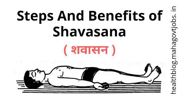 Steps And Benefits of Shavasana Or Corpse Pose | शवासन