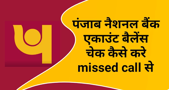 Punjab national bank pnb account balance check by missed call | पंजाब नेशनल बैंक बैलेंस चेक मिस कॉल