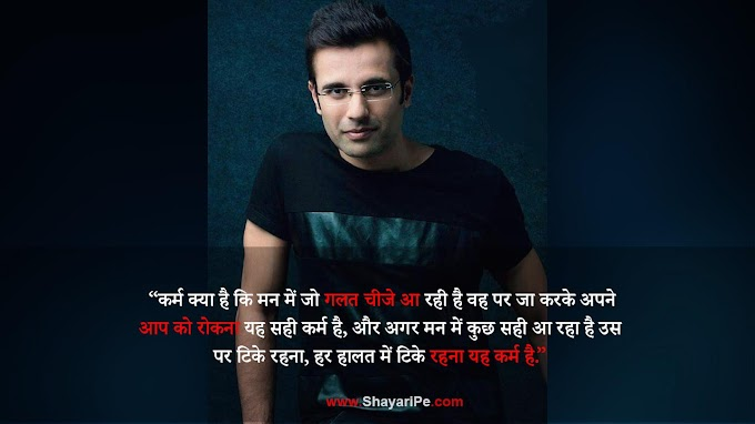 Top 100 Sandeep Maheshwari Motivational Quotes in hindi Latest 2020 | Sandip Maheshwari Quotes