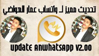 تحديث واتس اب عمار العواضي ANWhatsApp لفتح اكثر من حساب واتس اب في هاتفك