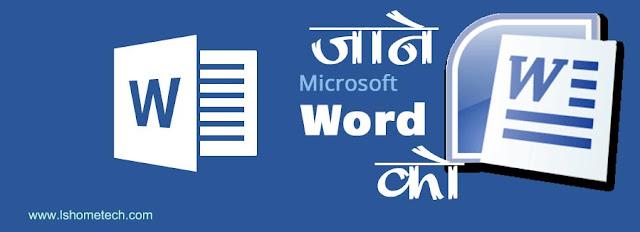 एम एस वर्ड/M.S. Word क्या है/ Microsoft Word क्या है?