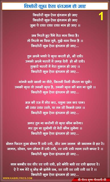 किशोरी कुछ ऐसा इंतजाम हो जाए - Kishori Kuch Aisa Intazam Ho Jaye Lyrics