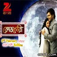 Kojagori Zee Bangla Serial