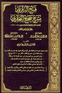 Download Fathul Bari Syarah Shahih Bukhari Lengkap