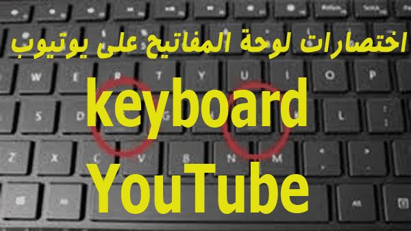 اختصارات لوحة مفاتيح YouTube