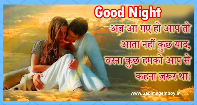 romantic gud night pic download For HD