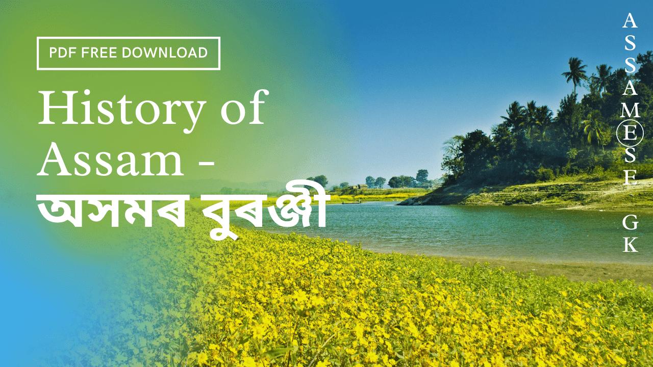 অসমৰ বুৰঞ্জী - History of Assam - PDF free Download - Assamese GK PDF free Download