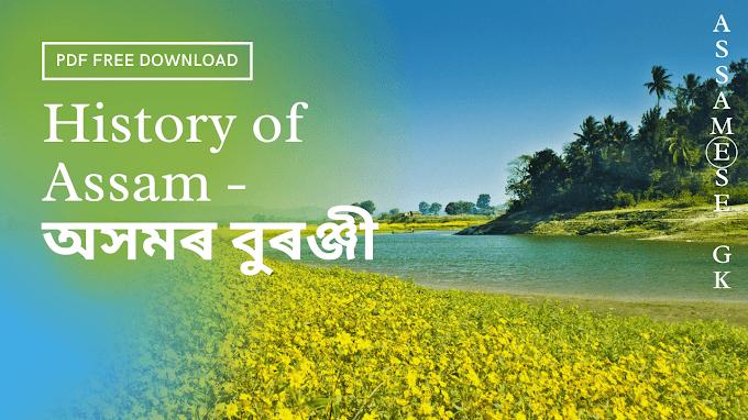 [PDF free Download] অসমৰ বুৰঞ্জী - History of Assam - Assamese GK PDF free Download