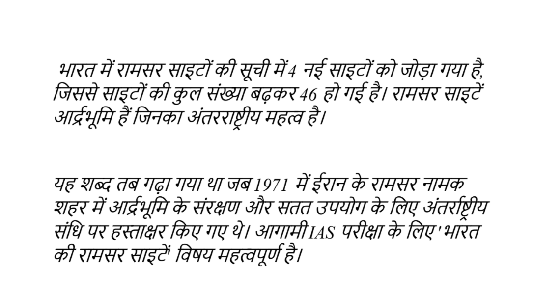 Download PDF For Ramsar sites in India UPSC | total ramsar sites in india
