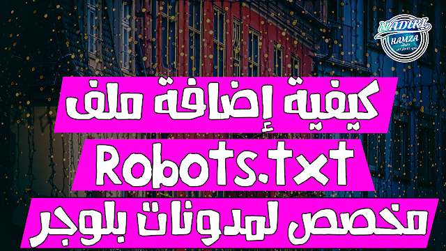 شرح كيفية إضافة ملف Robots.txt مخصص لمدونات بلوجر