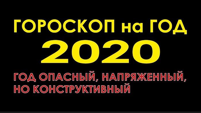 ВАЖНО!!! «2020 год станет годом напряженным, но - конструктивным годом - если к нему правильно подготовиться